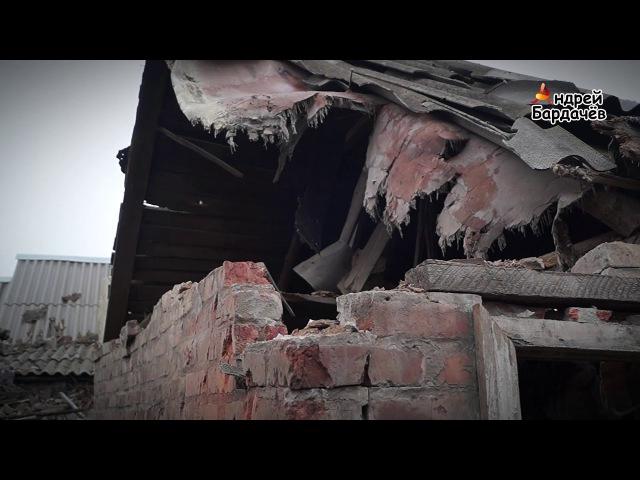Последствия обстрела украинскими карателями посёлка Трудовские 15 12 2017