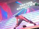 Сергей Асириус (передача Звезда стриптиза на MTV).mpg
