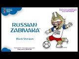 Группа ФБР - Русский Забивака (рок-версия)