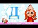 Буква Д Азбука для малышей Алфавит для детей Развивающий мультик для самых мал...