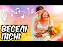 Українські пісні 2018 Веселі Пісні Збірка Веселих Пісень