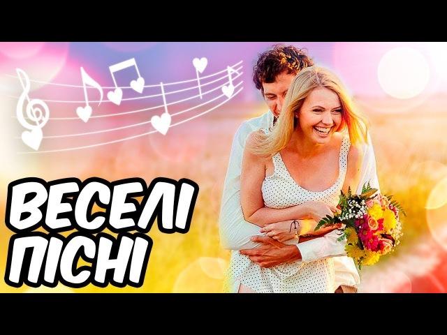 Українські пісні 2018 - Веселі Пісні (Збірка Веселих Пісень)