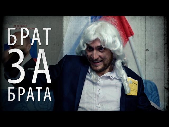 BiKOZ — Брат За Брата (feat. Хованский, Немагия, Тиньков) немагияДержись