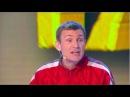 КВН Сборная бывших спортсменов - Стихотворение Николая Наумова