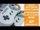 Nintendo SNES Classic Mini Обзор от Фотосклад.ру