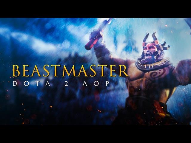 Дота 2 Лор: Beastmaster