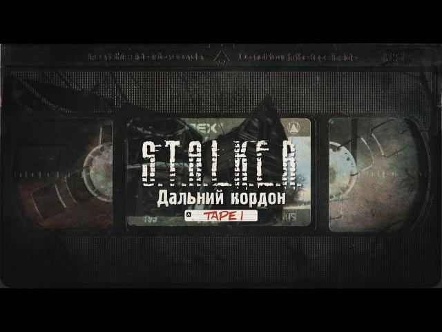 S.T.A.L.K.E.R. Дальний кордон. TAPE-1