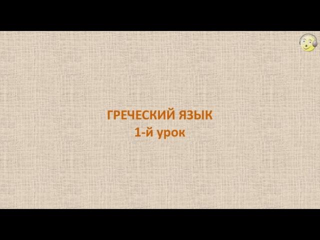 Греческий язык с нуля. 1-й видео урок греческого языка для начинающих » Freewka.com - Смотреть онлайн в хорощем качестве