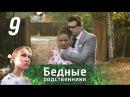 Бедные родственники Серия 9 2012 @ Русские сериалы