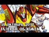 Комиксы, манга на русском за октябрь 2017 Человек-Паук, Харли Квин, Дэдпул, Бэтмен