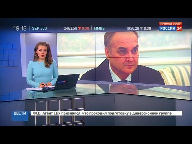 Новости на «Россия 24» • Анатолий Антонов займет пост посла РФ в США с 1 сентября
