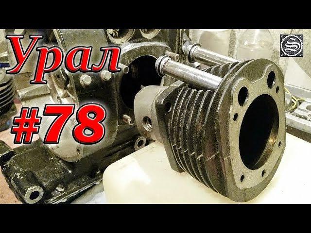 Мотоцикл Урал 78 Установка поршней колец и цилиндров