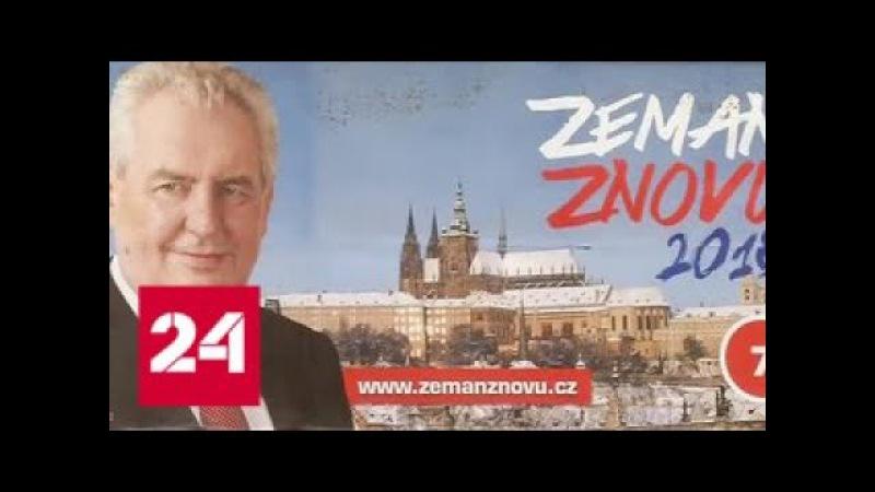 Земан против Драгоша: граждане Чехии выбирают президента страны - Россия 24