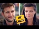 Романтическая короткометражка «НЕ МОЙ»   Подготовлено DeeAFilm