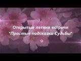 Приглашение Простые подсказки Судьбы. Наталья Пугачева