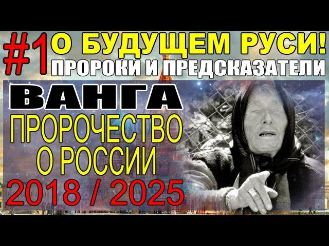 Ванга. Предсказания о возрождении СССР 2018-2025.