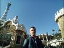 Как попасть Бесплатно в Парк Гуэль Гауди Барселона, Испания