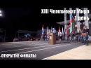 XIII Чемпионат Мира по пожарному спорту. 1 день.