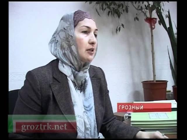 Электронное правительство Чечни в действии Чечня.