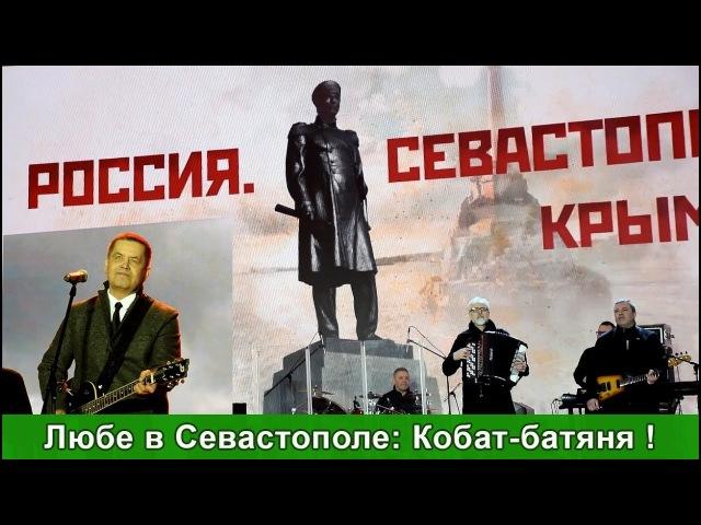 Любэ в Севастополе: Комбат батяня. Lube in Sevastopol: Combat Batnya