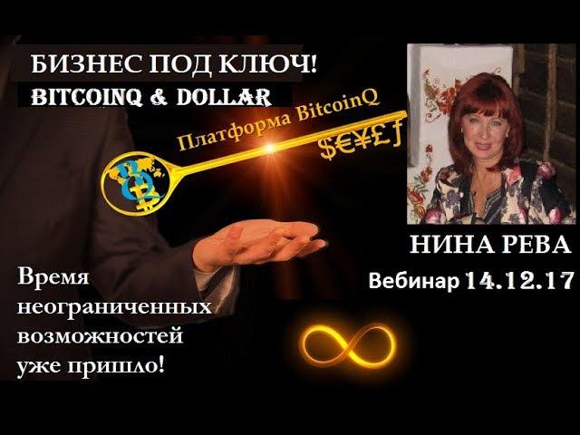 BitCoinQ Dollar - Бизнес под ключ. Вебинар 14. 12. 17 Спикер Нина Рева