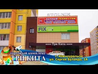 ТРИ КИТА_ЛЕТО_2018