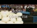 Долги совести 1-4 серия ( Мелодрама ) 2016