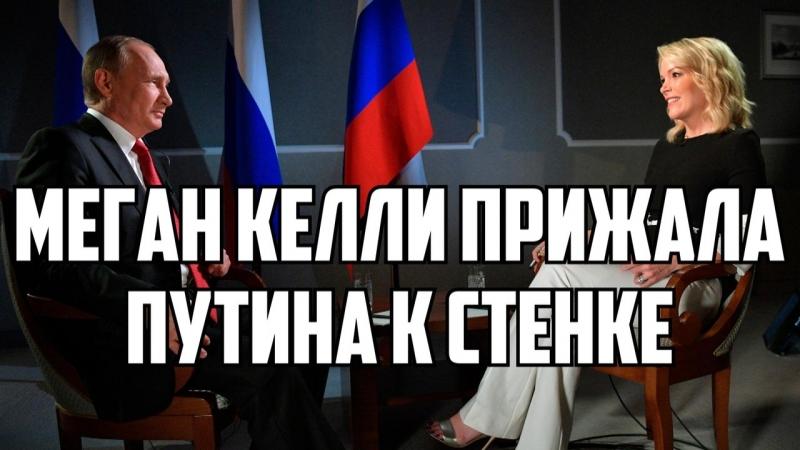 МЕГАН КЕЛЛИ ПРИЖАЛА ПУТИНА К СТЕНКЕ