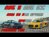 Head2Head 93: 2017 Audi R8 V10 Spyder vs 2017 Porsche Turbo Cabriolet [BMIRussian]