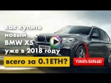 Как Купить Новый BMW X5 по Цене 0.1 Ethereum уже в 2018 Году? #ethergiftbox