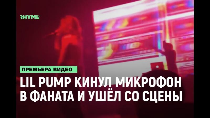 Lil Pump кинул микрофон в фаната и ушёл со сцены [Рифмы и Панчи]