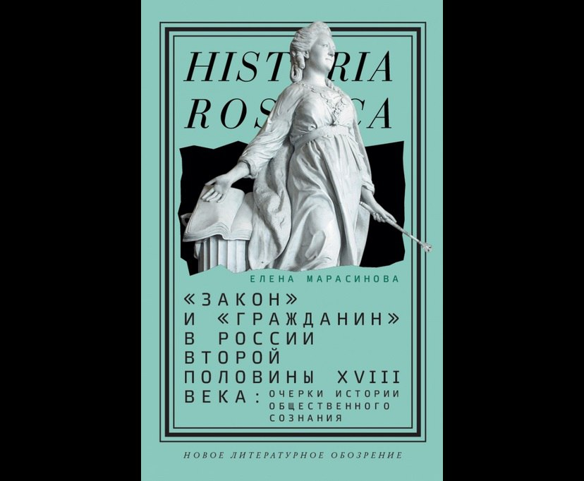 Елена Марасинова. «Закон» и «гражданин» в России второй половины XVIII века