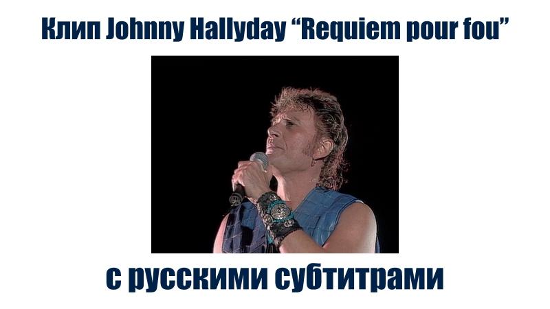 Клип Johnny Hallyday - Requiem pour fou с русскими субтитрами