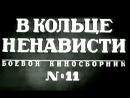Боевой киносборник № 11 (1942г.)