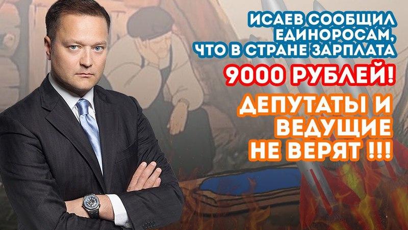 Холодная война 2 0 Россия моется в корыте