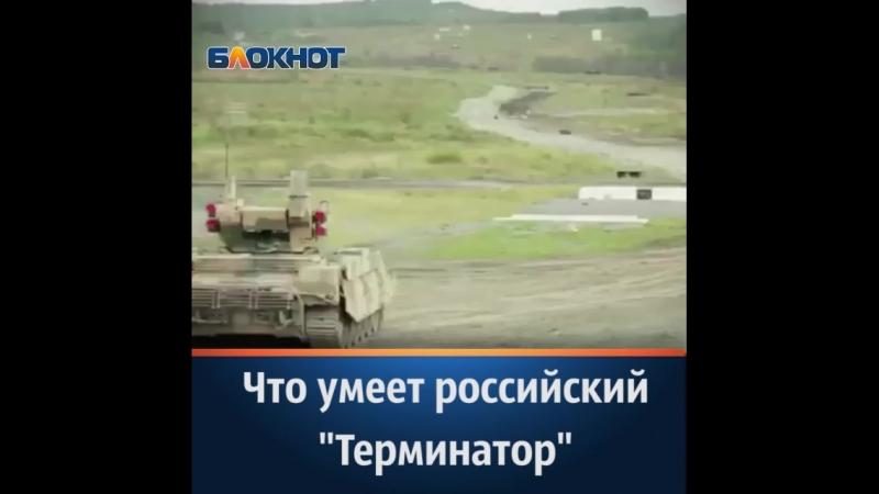 Что умеет российский терминатор