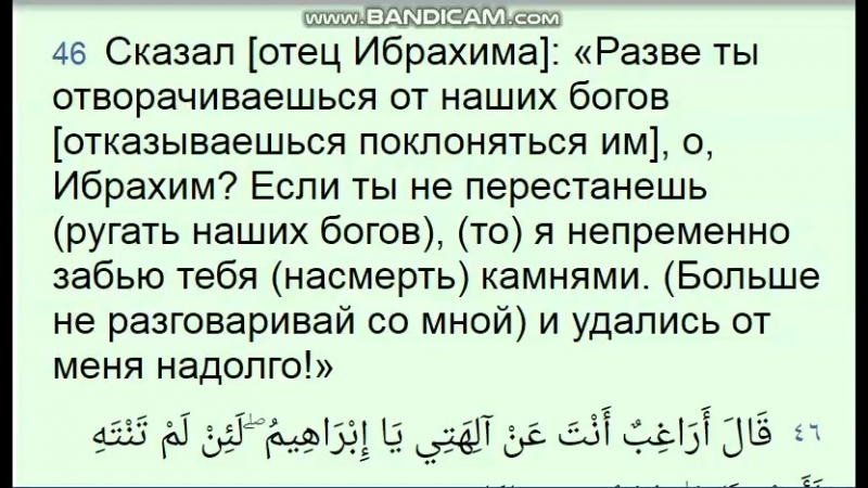 Quran in russian Surat Maryam (Mary) اWhat is Quran Quran is the word of God God sent down to the Prophet Mohammad