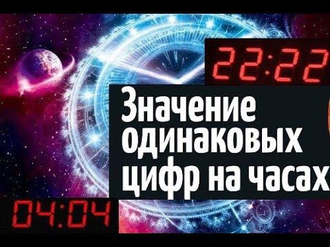 Одинаковые цифры на часах|Совпадение чисел на часах — послание Высших сил.|