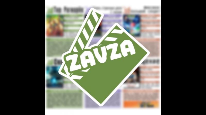ZavZa (кино, сериалы, мультфильмы)