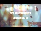 Презентация фестиваля Алтын куз 2017