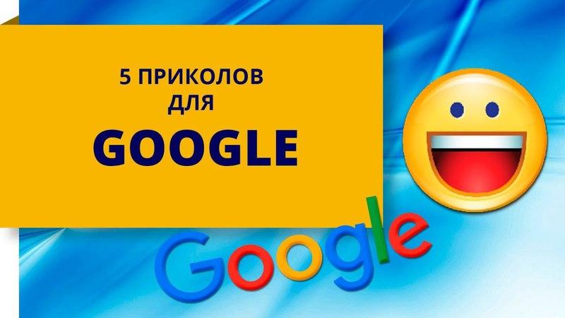 Пять приколов, которые можно сделать над Google: Играем в арканоид прямо в картинках