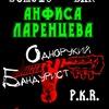 """Однорукий Бандурист с акустикой в """"Zombie - BAR"""""""