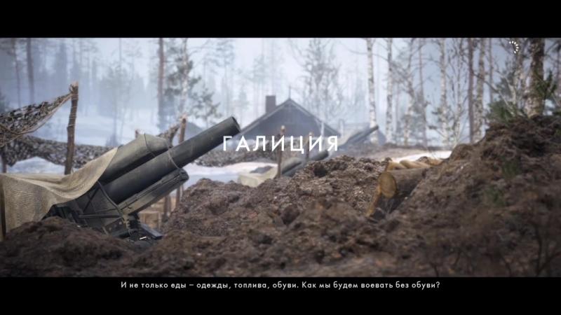 Брусиловский прорыв интро Российская империя 1, bf1
