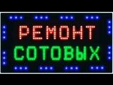 Ремонт Сотовых Рыбная Слобода Фанис Салахиев Тел.: 89600507371