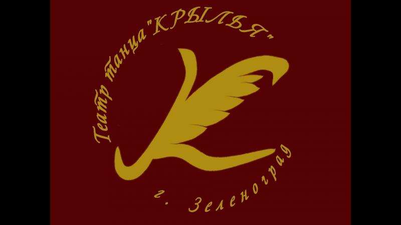 Зелёный свет - театр танца Крылья - Рыжий Ап
