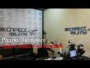 Live: Радио Экспресс в Пензе | 105.2fm