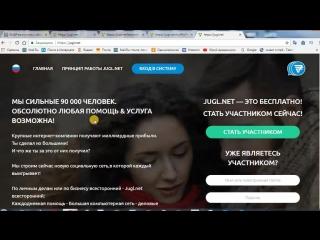 Jugl.net - немецкий проект, регистрация и подробный обзор, начало работы