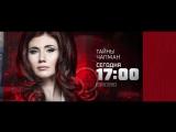 Тайны Чапман 12 октября на РЕН ТВ