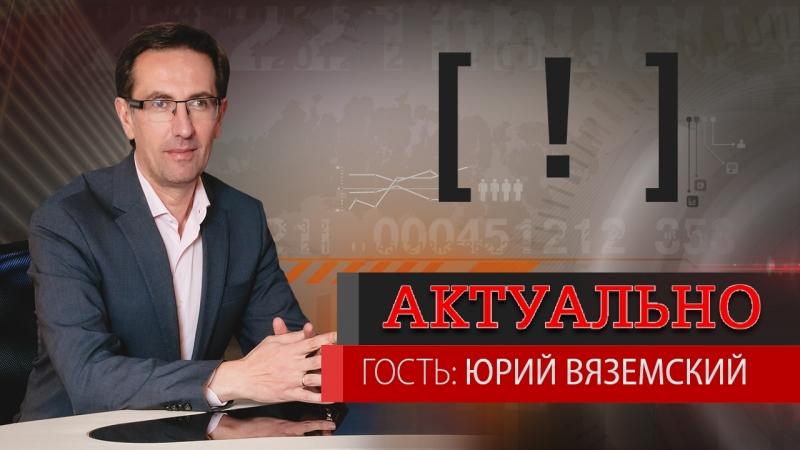 «Раньше к нам приходили три мешка с письмами, после ЕГЭ один» Юрий Вяземский, автор и ведущий программы «Умницы и умники»