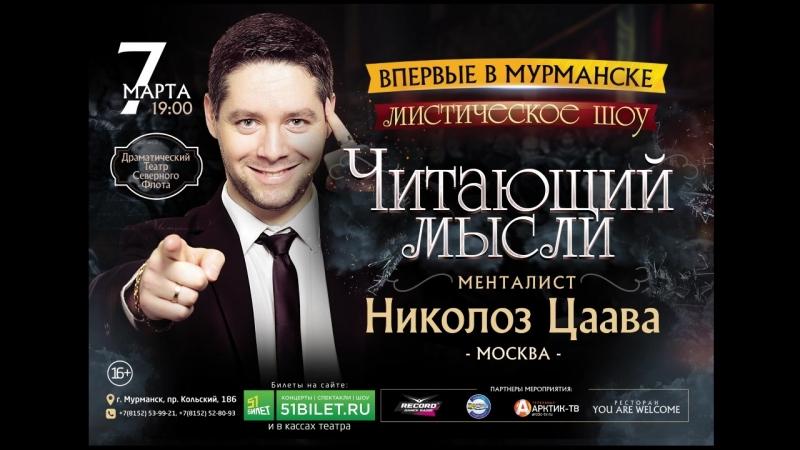 Сольное Шоу Менталиста Николоза Цаава